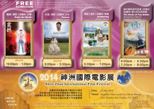 2014 Shen Zhou Film Festival-A4 Poster-06_RGB_smaller